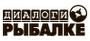 """""""Диалоги о рыбалке"""" - первый полностью отечественный телевизионный канал о рыбалке, активном отдыхе, природе и путешествиях. С полюбившимися героями программ вы посетите лучшие рыболовные места России и других уголков планеты, узнаете много любопытного об их обитателях, культуре и истории, освоите различные способы ловли, попробуете приготовить пойманные трофеи по нашим кулинарным рецептам, познакомитесь с профессионалами рыбной ловли, понаблюдаете за рыболовными соревнованиями, погрузитесь в морские глубины и увидите красоту Земли с высоты птичьего полета. """"Диалоги о рыбалке"""" - главный рыболовный телеканал страны для всей семьи!"""