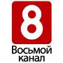 8 канал  Тематика: Общедоступные Восьмой канал – информационно – развлекательный телеканал